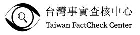 台灣事實查核中心 (Taiwan FactCheck Center)