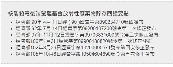 核能發電後端營運基金放射性廢棄物貯存回饋要點(圖/截自台灣事實查核中心)