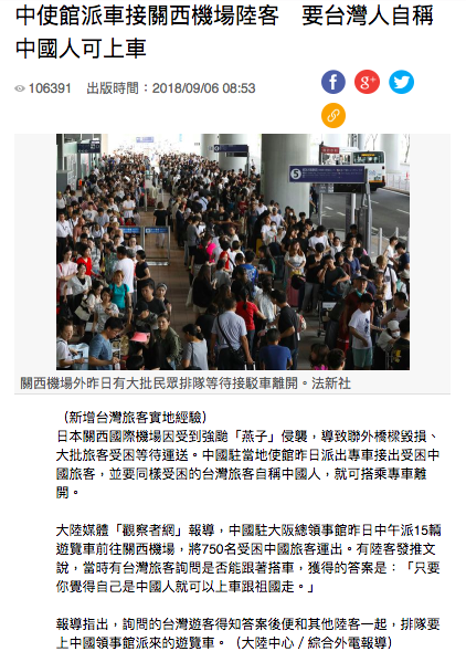 台灣數家媒體引用中國某網路媒體的文章(圖/截自台灣事實查核中心)