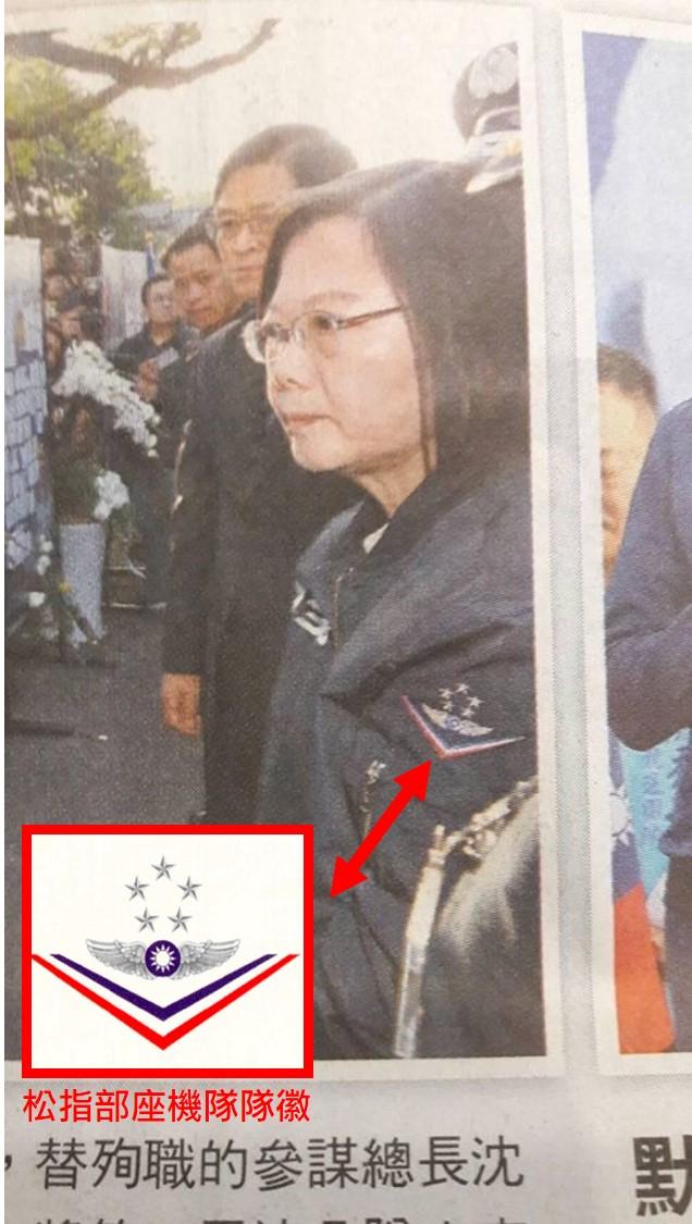 【錯誤】網傳照片「蔡的服裝左胸竟然別有空軍五星特級上將的標誌!…蔡英文何德何能,居然可以《五星特級上將》自居」?