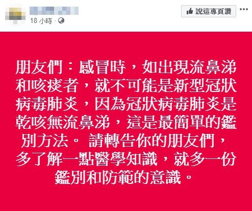 【錯誤】網傳「我同學的嫡親外甥…在深圳醫院工作…剛剛來電讓我轉告訴朋友們:感冒時,如出現流鼻涕和咳痰者,就不可能是新型冠狀病毒肺炎…」?