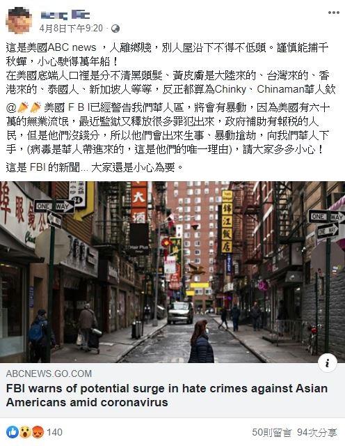 美國 FBI已經警告我們華人區,將會有暴動,因為美國有六十萬的無業流氓,最近監獄又釋放很多罪犯出來…他們會出來生事、暴動搶劫,向我們華人下手?