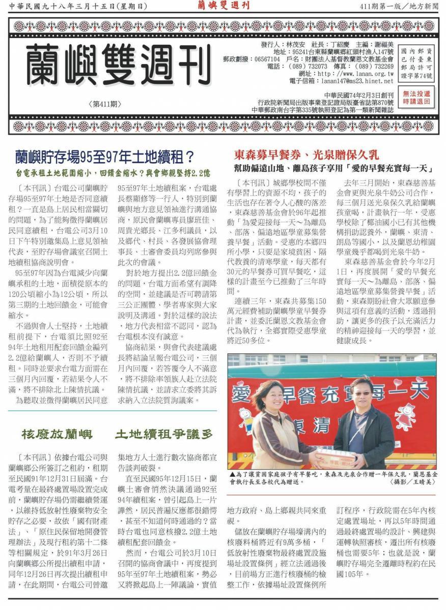 《蘭嶼雙週刊》第411期 (圖/截自台灣事實查核中心)