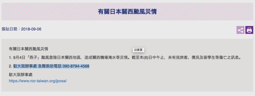 台北駐日經濟文化代表處9月6日公告(圖/截自台灣事實查核中心)