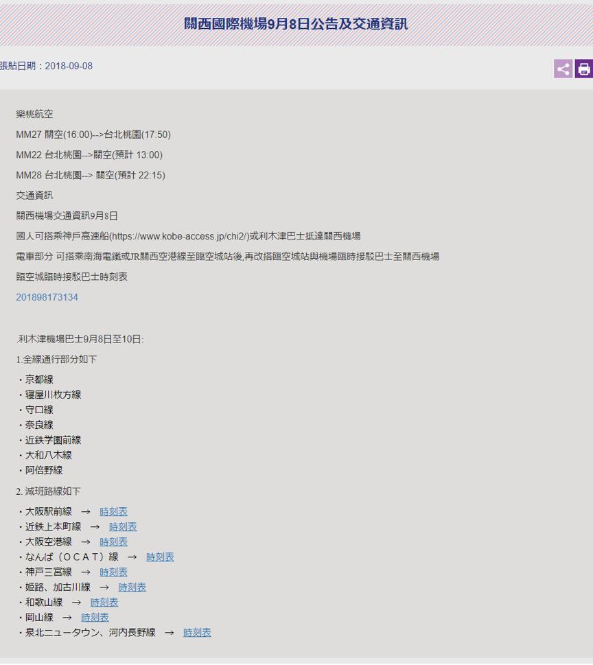 台北駐大阪經濟文化辦事處9月8日公告。(圖/截自台灣事實查核中心)